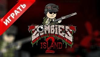 Остров Зомби 2