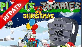 Растения против Зомби: Рождество