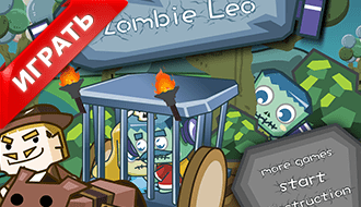 Зомби Лео 2