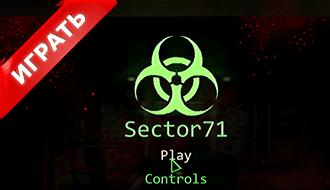 Зомби – Сектор 71
