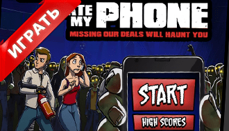 Зомби едят мой телефон