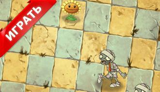 Зомби против растений 4