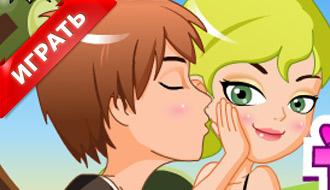 Поцелуй девушку