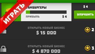 Игра про бизнес на русском