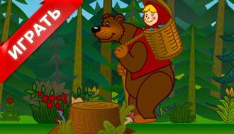 Играть в Машу и медведя