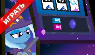 Игровой автомат пони