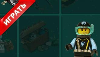 Морская игра лего