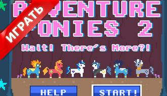 Бродилки приключения пони