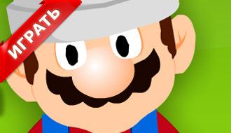 Марио бесплатно