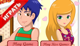 Игры про поцелуи