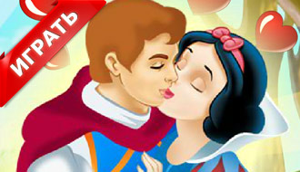История любви Белоснежки