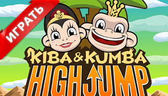 Киба и Кумба: Прыжки