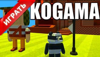 Игра Kogama