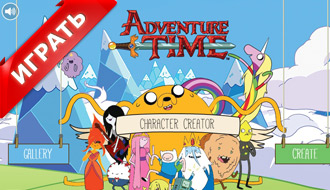 Конструктор персонажей - Время приключений