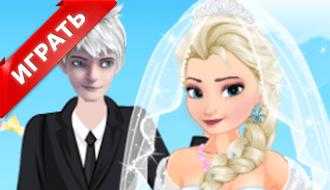 Королевская свадьба 2