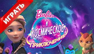 Космическое Приключение Барби
