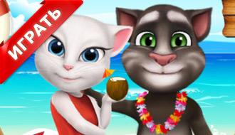 Кот Том и Анжела летом
