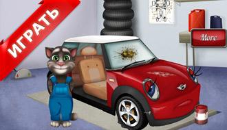 Кот Том ремонтирует машину