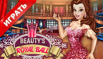 Красотка королевского бала