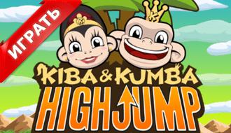 Кумбо и Кибо