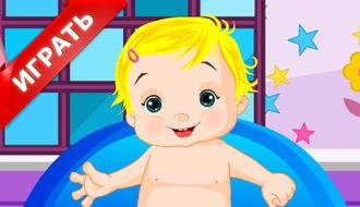 Купание малыша онлайн