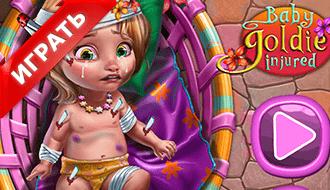 Лечение ребенка Голди