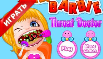 Лечим Барби