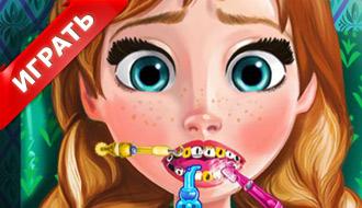 Лечим зубы Анне