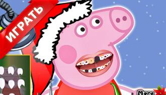 Лечить свинку Пеппу