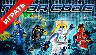 Лего Ниндзяго: Кодекс ниндзя