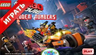 Лего: Спрятанные числа