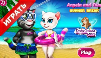 Летний отпуск Тома и Анжелы