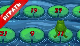 Лягушка математик