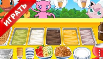 Магазин мороженого покемонов