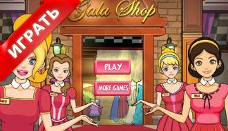 Магазин одежды для девочек