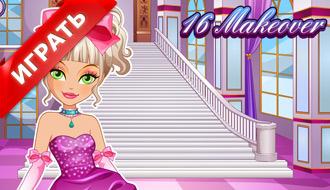 Макияж принцессы в 16 лет
