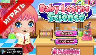 Малышка Алиса и наука
