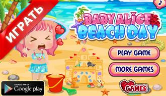 Малышка Алиса на пляже