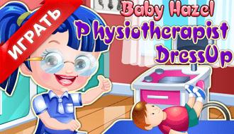 Малышка Хейзел - Физиотерапевт