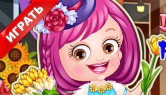 Малышка Хейзел - Флорист