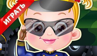 Малышка Хейзел - офицер обороны