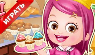 Малышка Хейзел пекарь