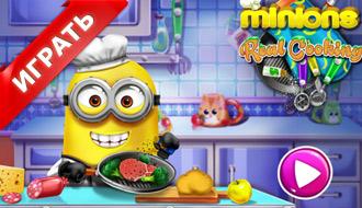 Миньон готовит