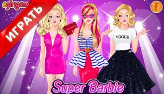 Мода супер Барби