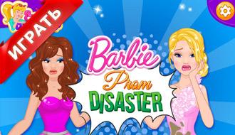 Модная катастрофа Барби