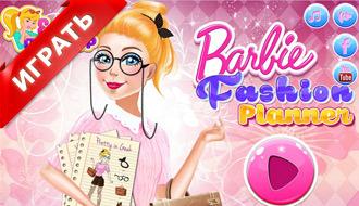 Модница Барби в очках