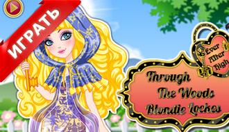 Новая блонди Локс