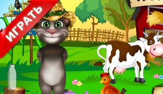 Новая игра кот Том для девочек