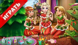 Новогодняя вечеринка принцесс Диснея