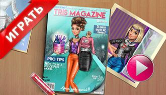 Одежда девушки с журнала